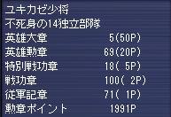 loum8result.JPG